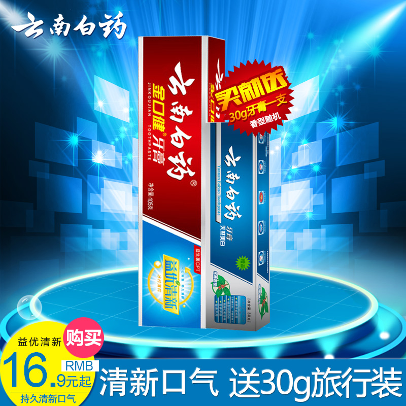 Yunnan baiyao toothpaste benefits of excellent fresh ice lemon mint 105g/145g lasting fresh breath send travel pack