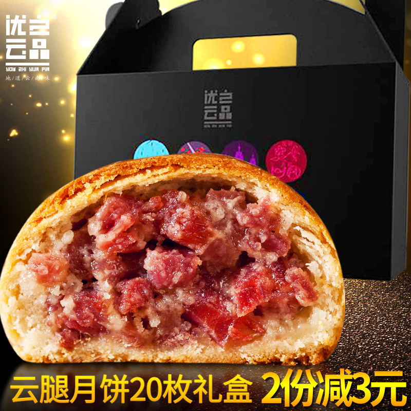 Yunnan specialty yunnan style moon cake pastry ham ham moon cake moon cake flowers roses buckwheat egg yolk moon cake moon cake gift