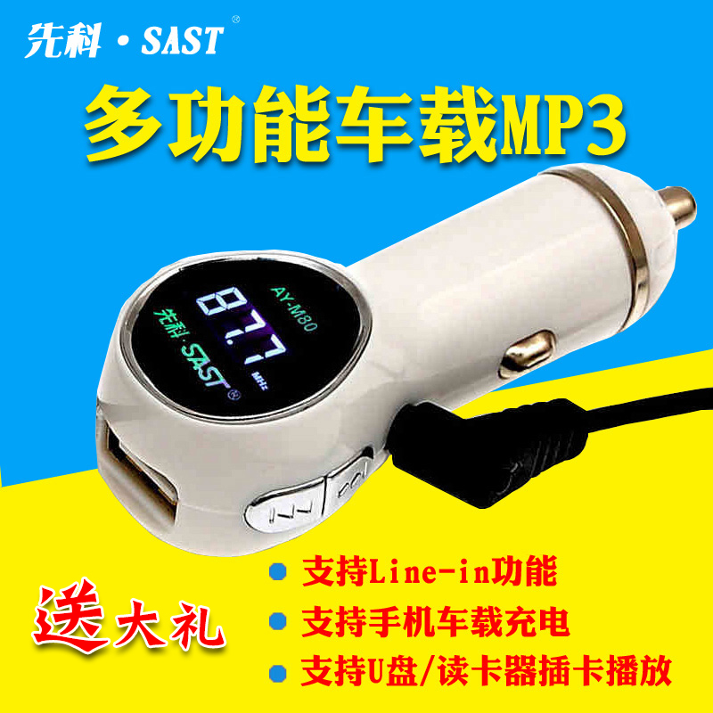 Yushchenko m80 car mp3 player mp4 mobile phone usb car charger head car cigarette lighter style card machine