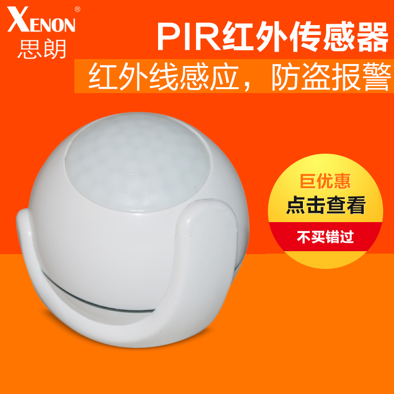 Z-wave silang smart home system intelligent human infrared sensor home into the intrusion detectors burglarproof