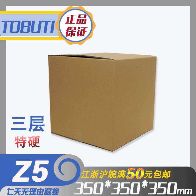 Z5 square cardboard postal boxes custom cardboard boxes moving storage 350
