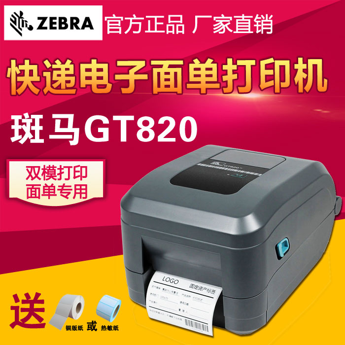 Zebra zebra gt820 barcode label printers gt800 upgraded version tag sticker printer one-dimensional
