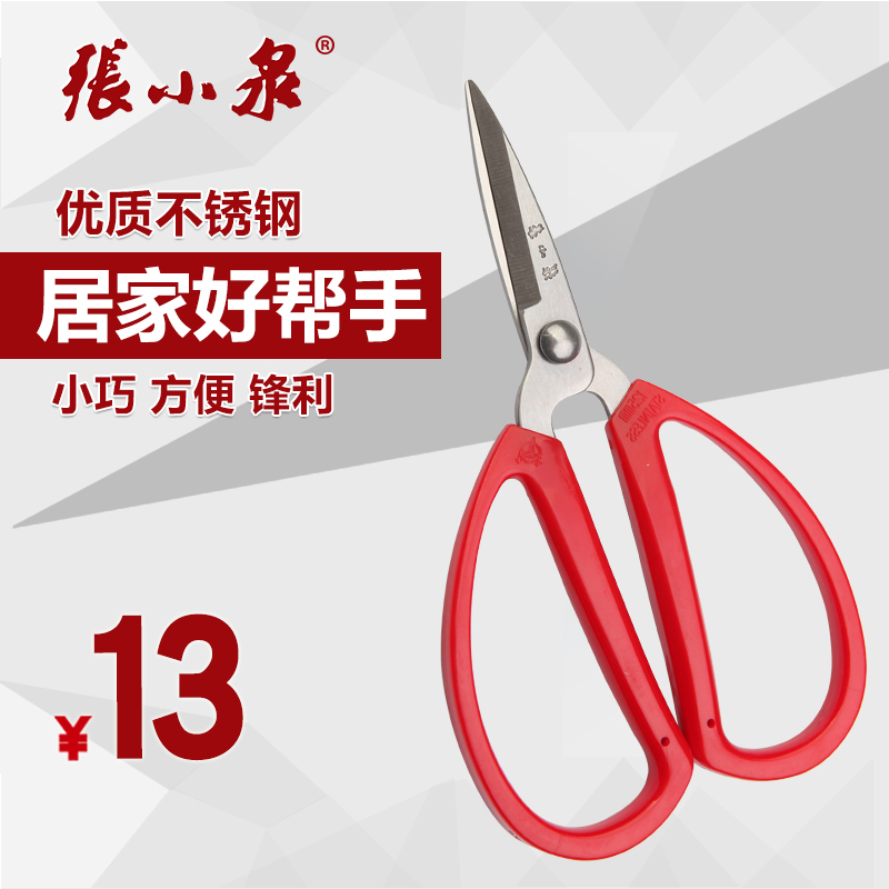 Zhangxiaoquan household scissors stainless steel scissors hbs-125 scissors sharp and durable no. 4 office paper cutting scissors cloth