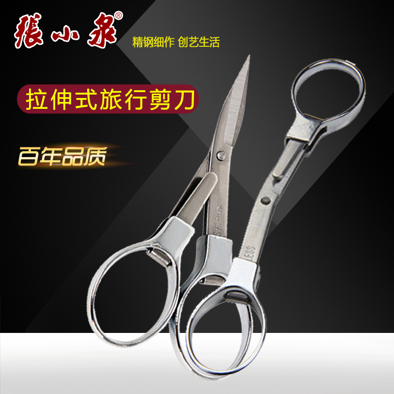 Zhangxiaoquan travel folding portable small fingernail scissors mini scissors scissors stainless steel telescopic stretch to carry