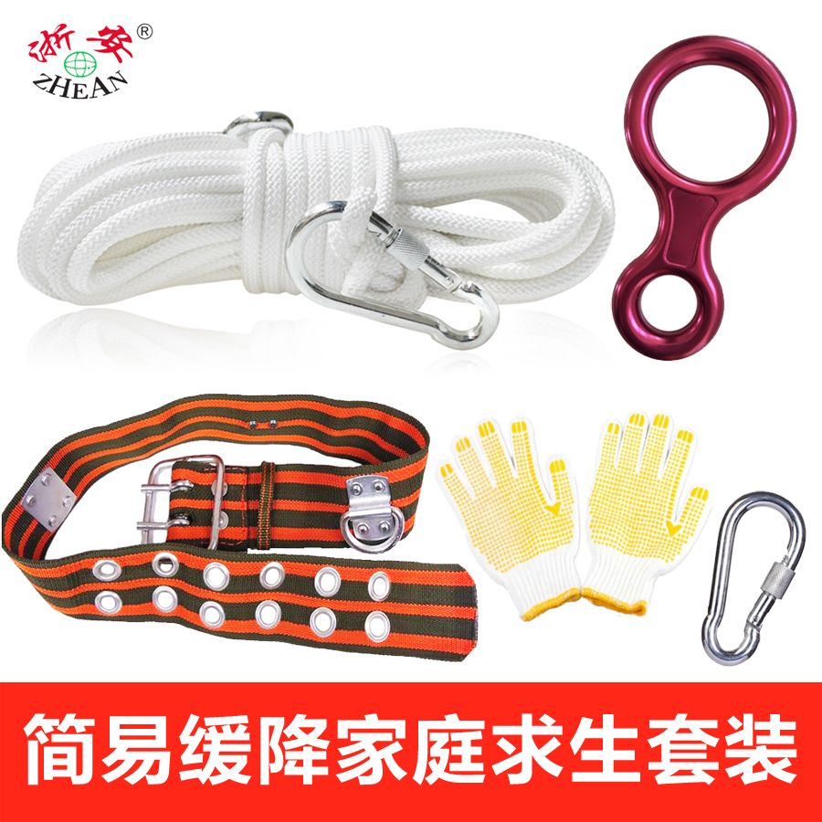 Zhejiang ann rise fire escape rope fire rope lifeline safety rope relief to drop fire prevention family survival kit