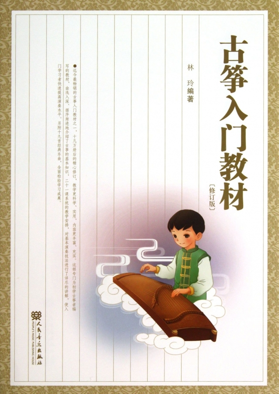 Zheng introductory textbook (revised edition) genuine wood crib books books