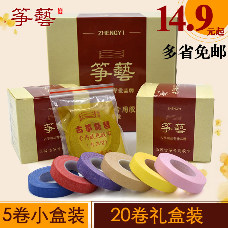 Zheng yi zheng color adult children of professional guzheng tape breathable tape pipa guzheng nails tape special tape free shipping