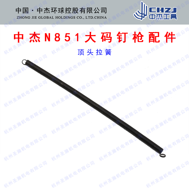 Zhongjie code n851 pneumatic nail gun accessories 36 # head lahuang lahuang n851 yards nail gun head