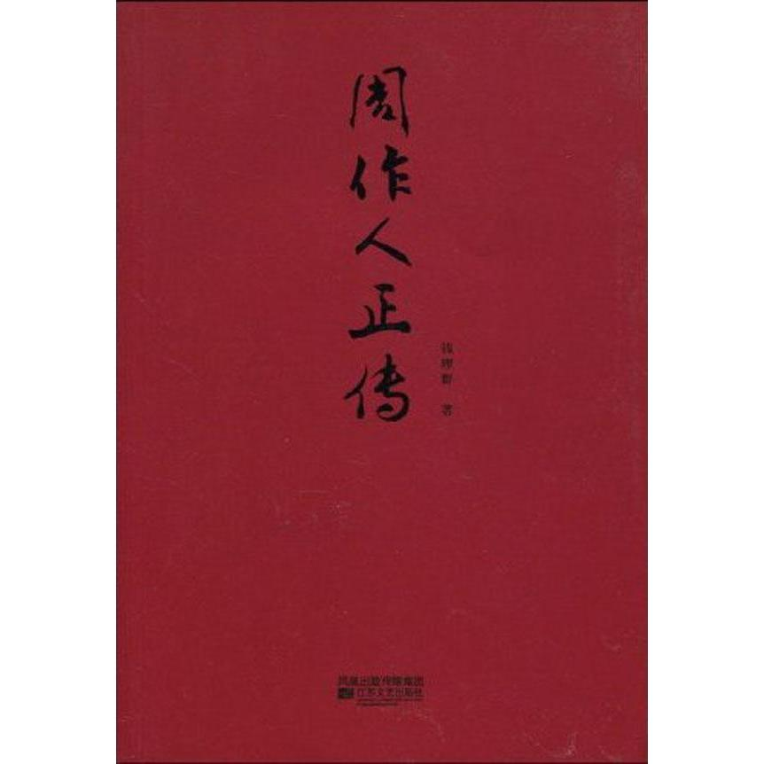 Zhou zuoren anatomize/famous anatomize biographies genuine selling books
