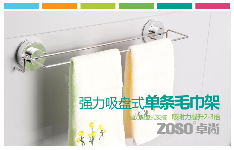 Zhuoshang sucker single towel rack bathroom towel rack seamless zoso strong trace towel rack stainless steel parts