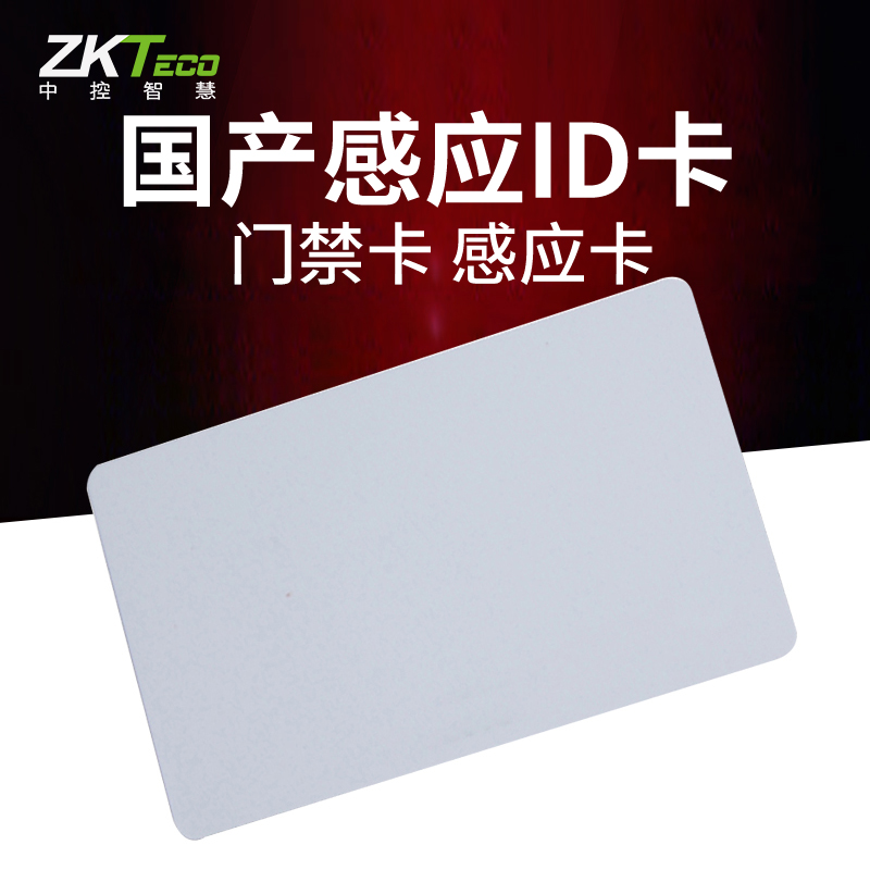 Zkteco supcon wisdom made induction id card attendance attendance card access control card proximity card