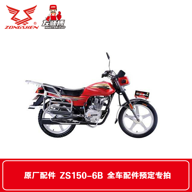 Zongshen motorcycle genuine parts ZS150-6B whole car accessories designed to shoot scheduled