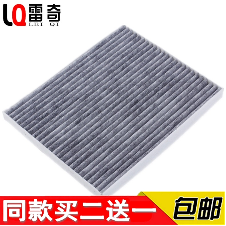 Zotye z300/z100/z500/big step x5/t600 air filter air filter air conditioning grid flower Powder filter