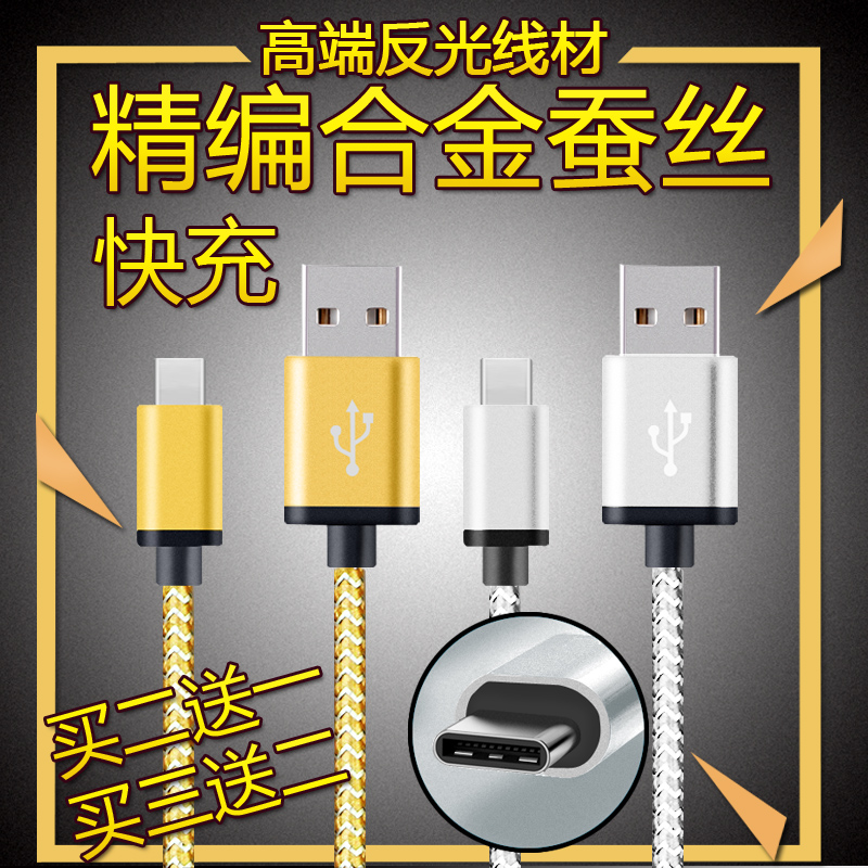 Zte Z11mini/max nubian NX529J x8 mobile phone data cable plus a 2 s charger cable type-c