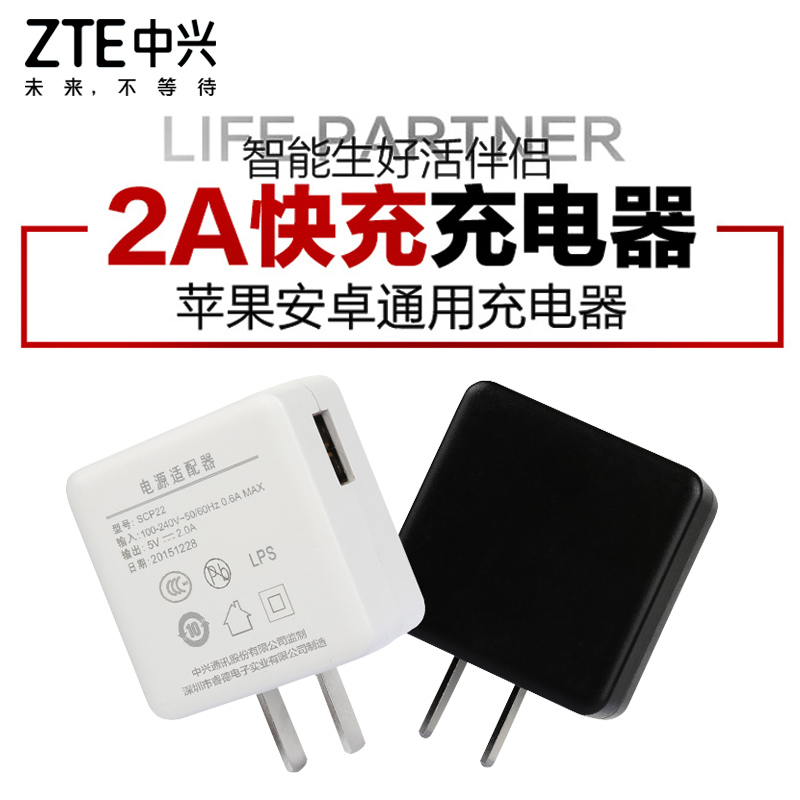 Zte/zte zte original charger 2a fast charging data cable andrews universal usb charging cable charging head