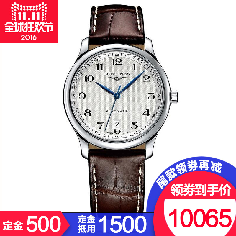 0 yuan installment purchase> <longines longines famous artisan series male watch mechanical watch l2.628.4.78.3/5