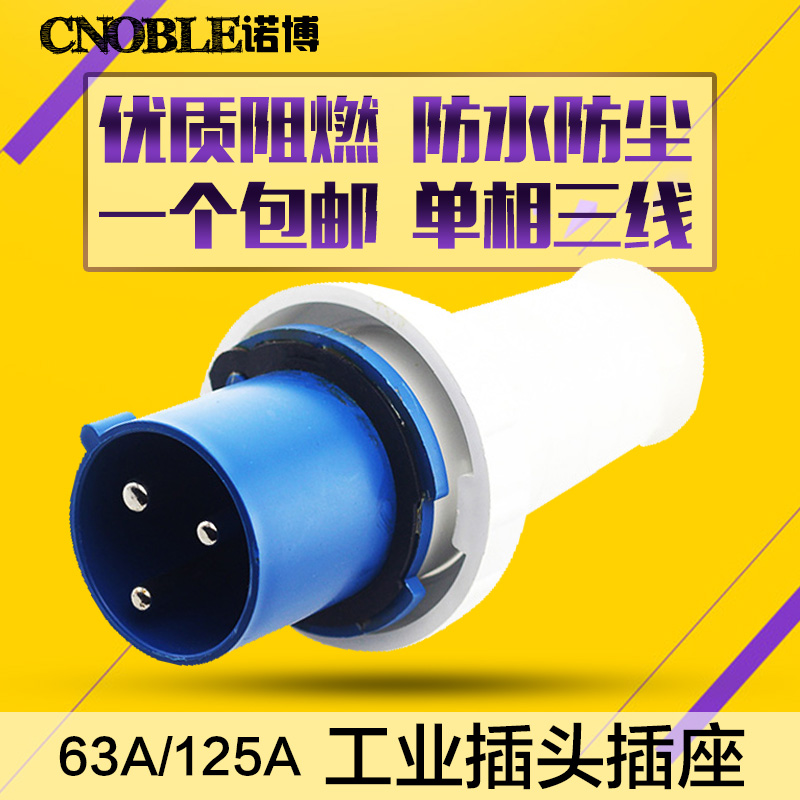 033/043 industrial plug and socket 63a/125a single phase three line 3 core 2 p + e ip67 waterproof and dustproof