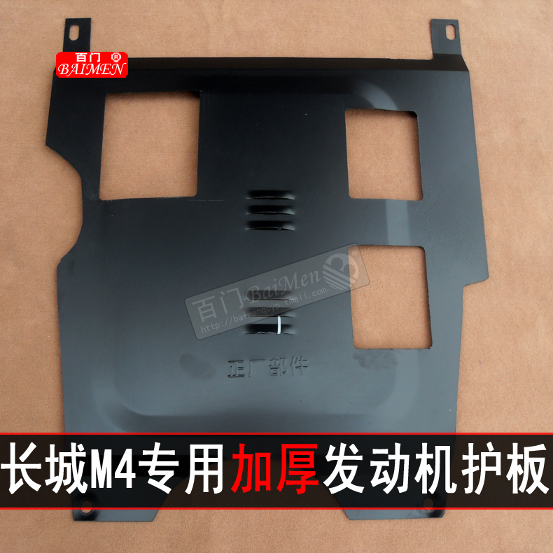 09-10 manganese steel skid plate under the section of the great wall cool bear cool bear cool bear engine engine protection plate baffle modification