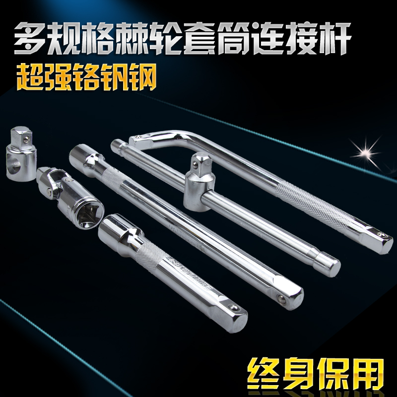 1/2 l type wrench extension bar slider sliding rod curved rod wrench socket extension bar 7 words aftermarket tools