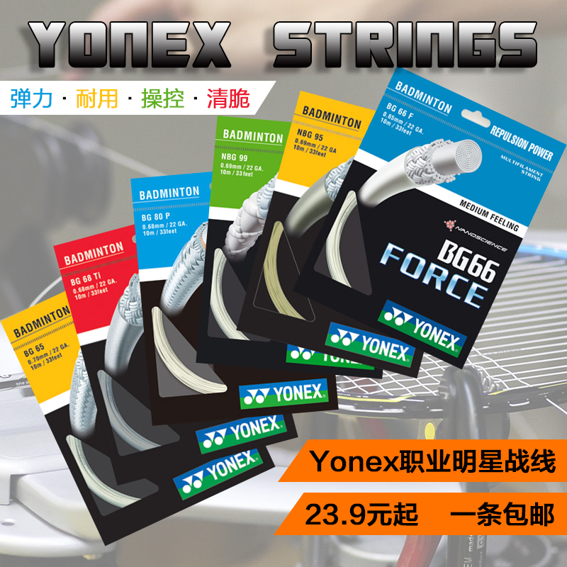 1 shipping | yonex yy yonex badminton line bg65 bg95 bg80 high elastic resistance to fight racket