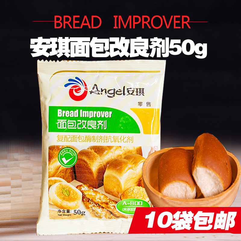 10 bags free shipping angel yeast bread improver a800 companion bread baking bread machine available