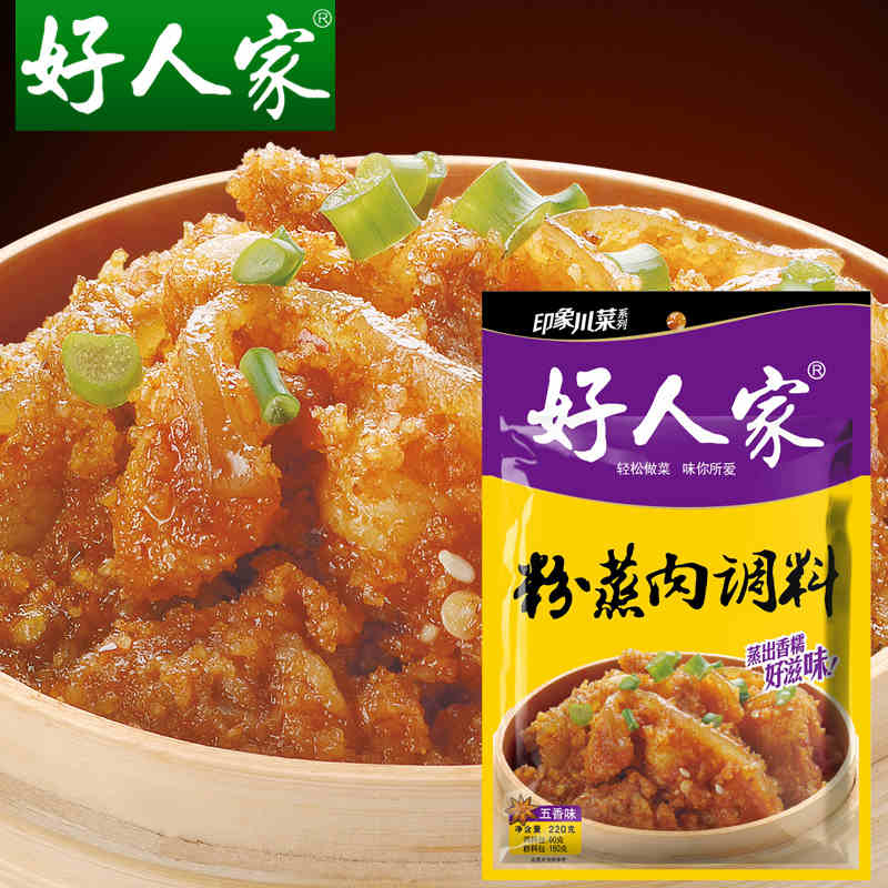 10 bags free shipping good people of sichuan fenzhengrou five flavor seasoning 220g impression sichuan cuisine rice steamed pork ribs with deioned