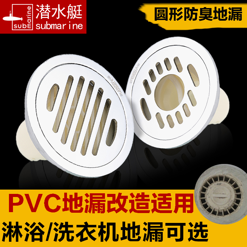 10 cm 12cm circular floor drain odor submarine bathroom shower washing machine anti deinsectization anti odor round floor drain