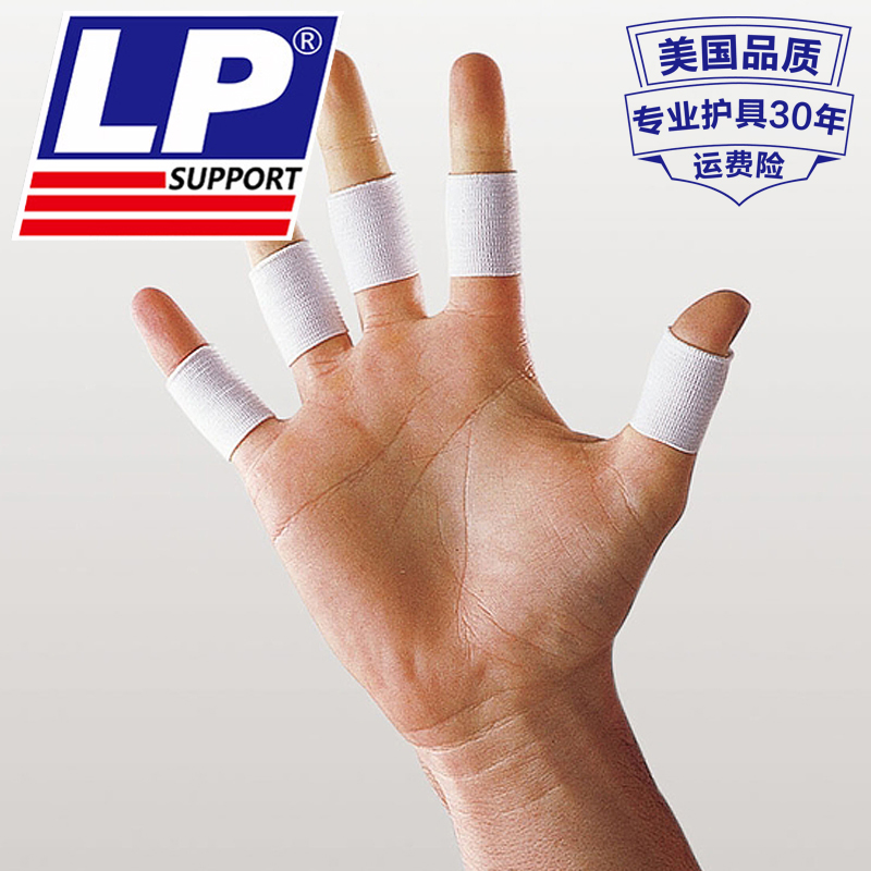 10 only installed genuine us lp645 basketball finger guard finger finger knuckle guard men and women sports fitness brace