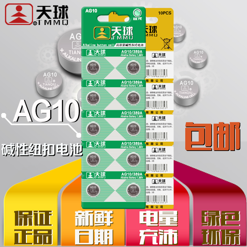 10 shipping authentic celestial ag10 lr1130 button cell electronic 189 watch lr54 button batteries nightlight 389 390