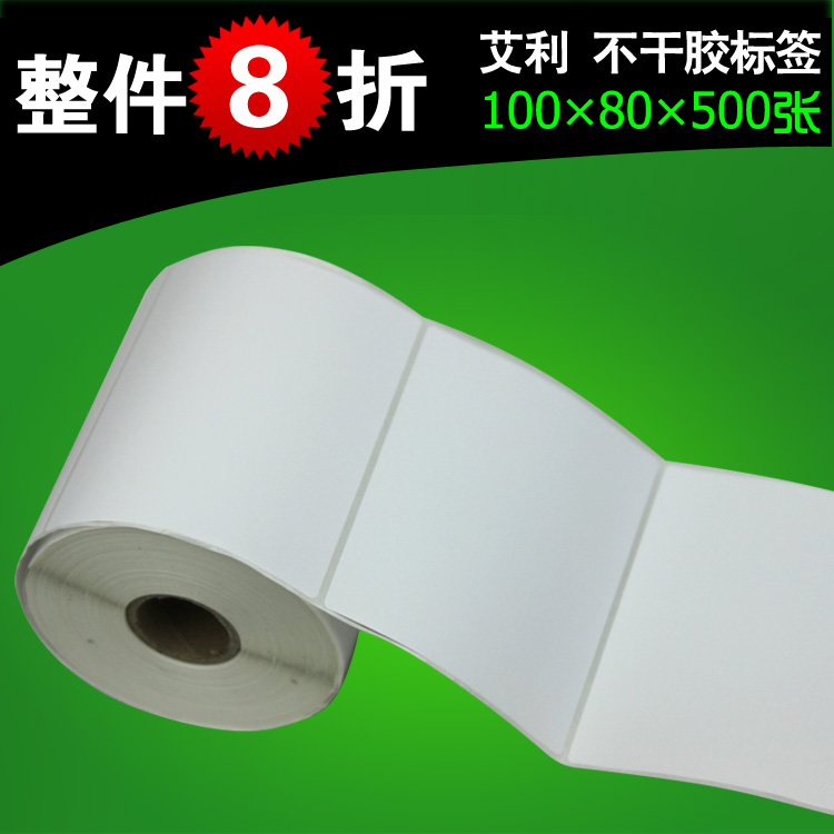 100*80 copperplate paper bar code labels fasson custom bar code label printer paper bar code printing paper