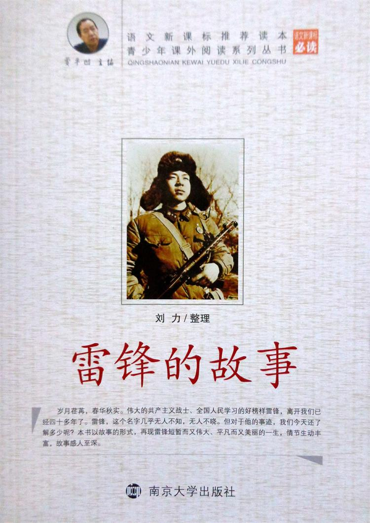 Language new curriculum reading/lei feng's story/jia ping'ao/nanjing university press adolescent schoolchildren suit The age of 7-18 lei feng's story books