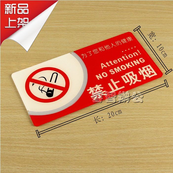 Spot acrylic smoking signs prompt card brand hotel signs elevator reminder
