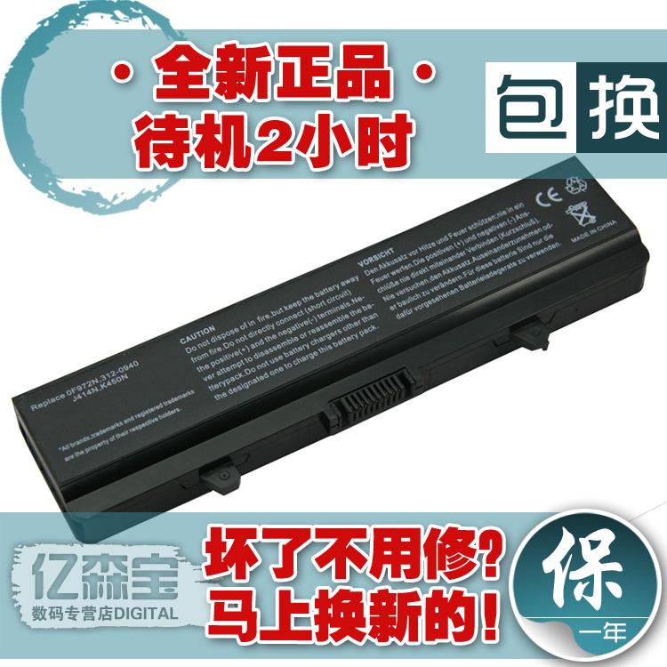 Dell inspiron 1440 inspiron 1750 kid 3 cell high capacity battery