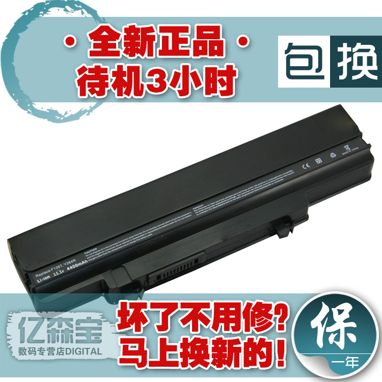 Dell dell inspiron 1320 kid, inspiron 13201320n high capacity battery
