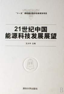 China's energy science and technology development in the 21 st century lookingã (fine) (ç大中) (tsinghua big publishers