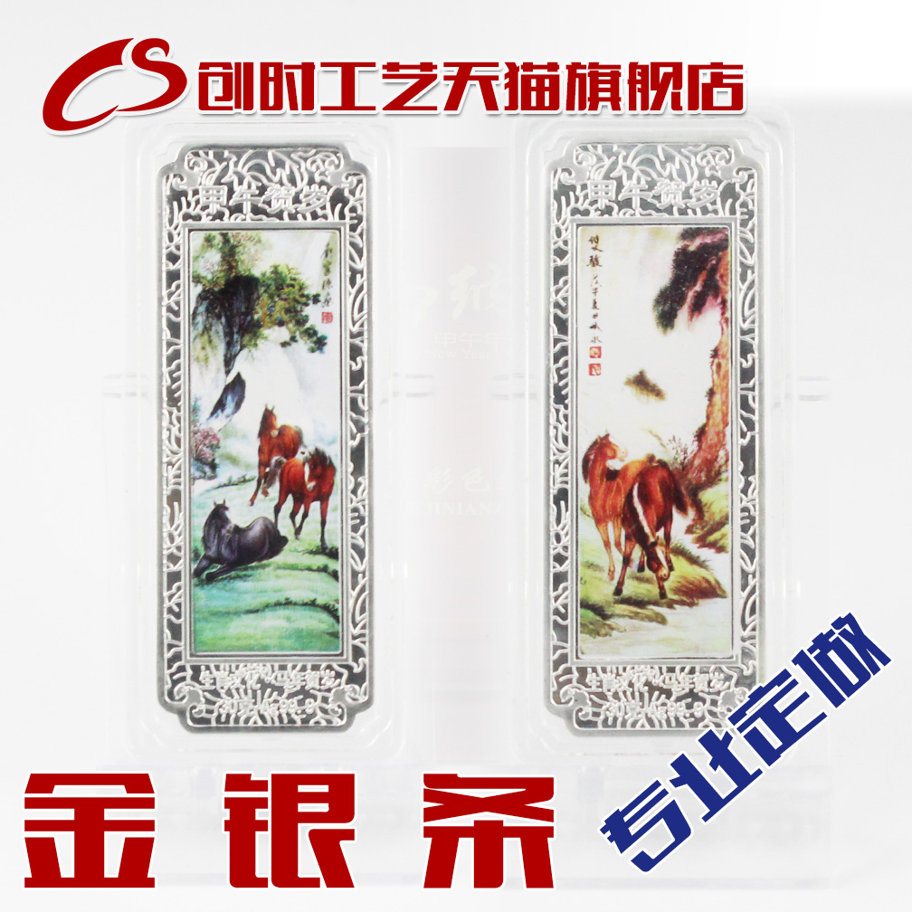 Lunar new year of the article of precious metals gold and silver gold and silver bars upscale custom gift custom gold and silver gold and silver bars custom design