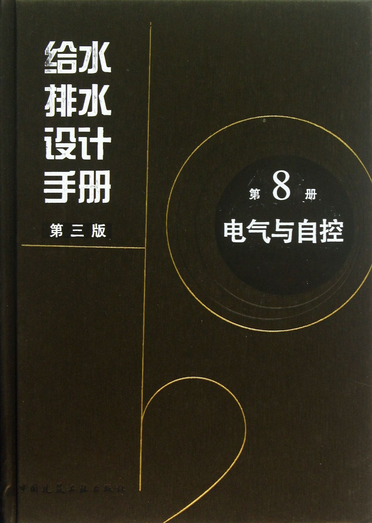 Water supply and drainage design manual (8th volumes of electrical and automation 3rd edition) (fine) wang jiang rong// Sue new book