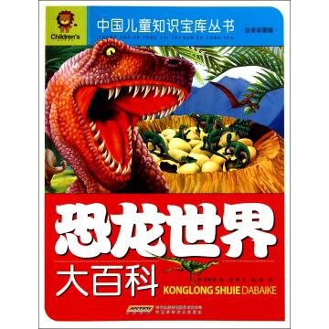 Dinosaur world encyclopedia (phonetic wallpapers version)/chinese children's intellectual treasure trove of books gong xun less