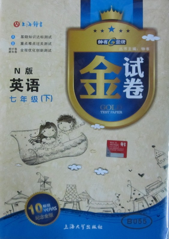 Gold gold bell book papers in english n version 7/under the seventh grade/7 second semester grade b055