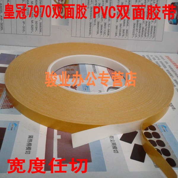 Crown 7970 pvc milky strong double sided tape sided adhesive double sided tape width * 10CM 50 m long