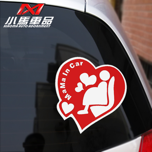 Small carriage goods mama in car personalized car stickers reflective stickers warning stickers personalized bumper sticker love c170