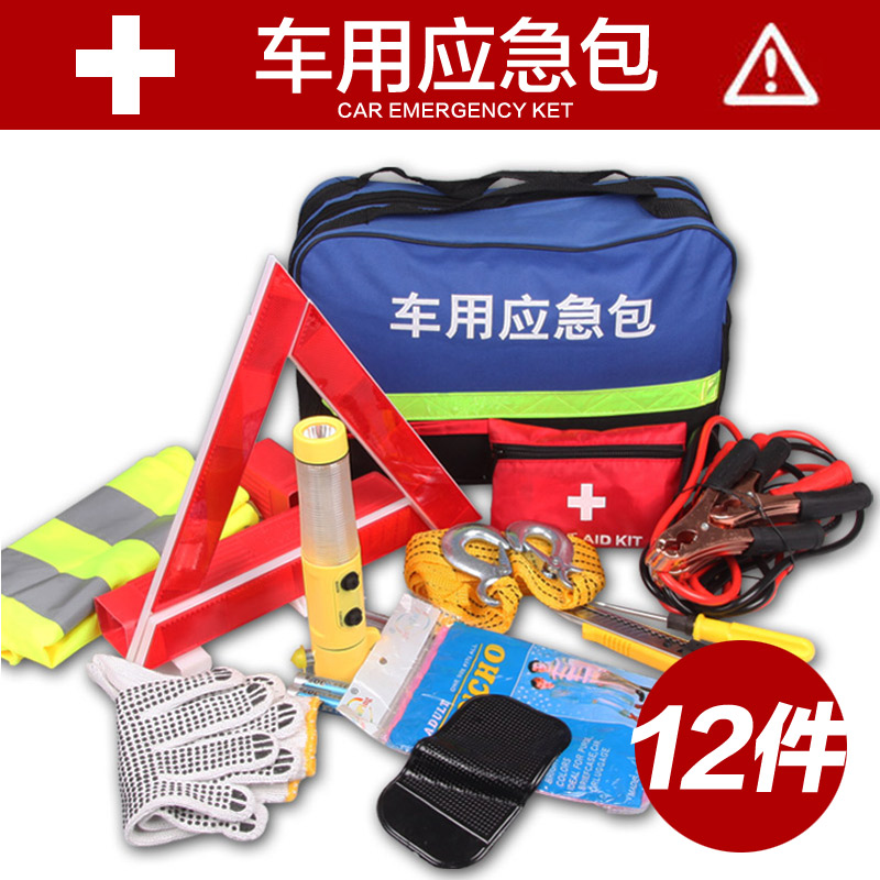 12 sets free shipping car emergency kit lorry kit traveling by car essential supplies car rescue package