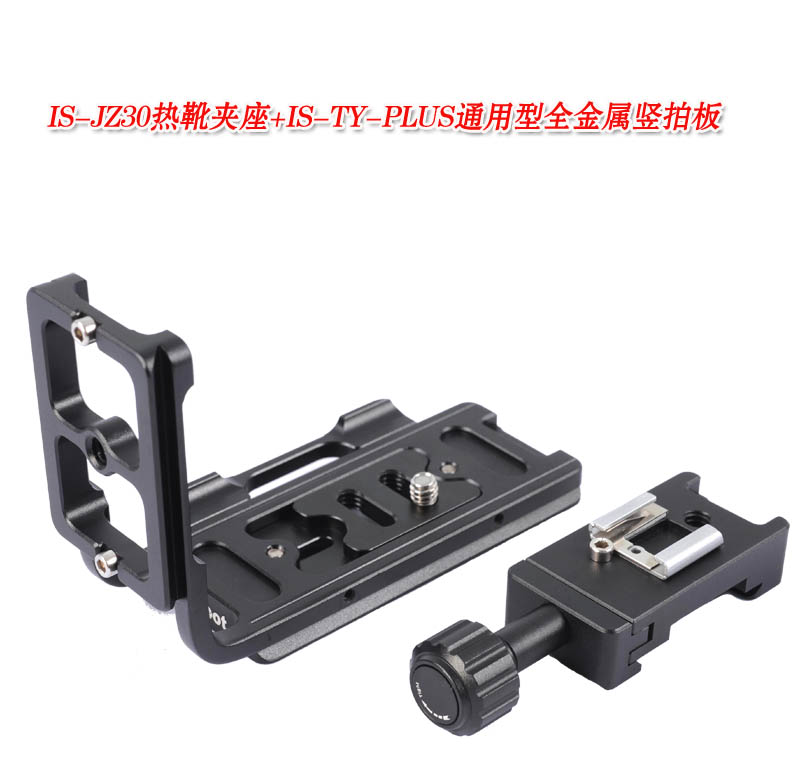 IS-JZ30 hot shoe seat bracket base + IS-TY-PLUS flash canon nikon universal type vertical clappers