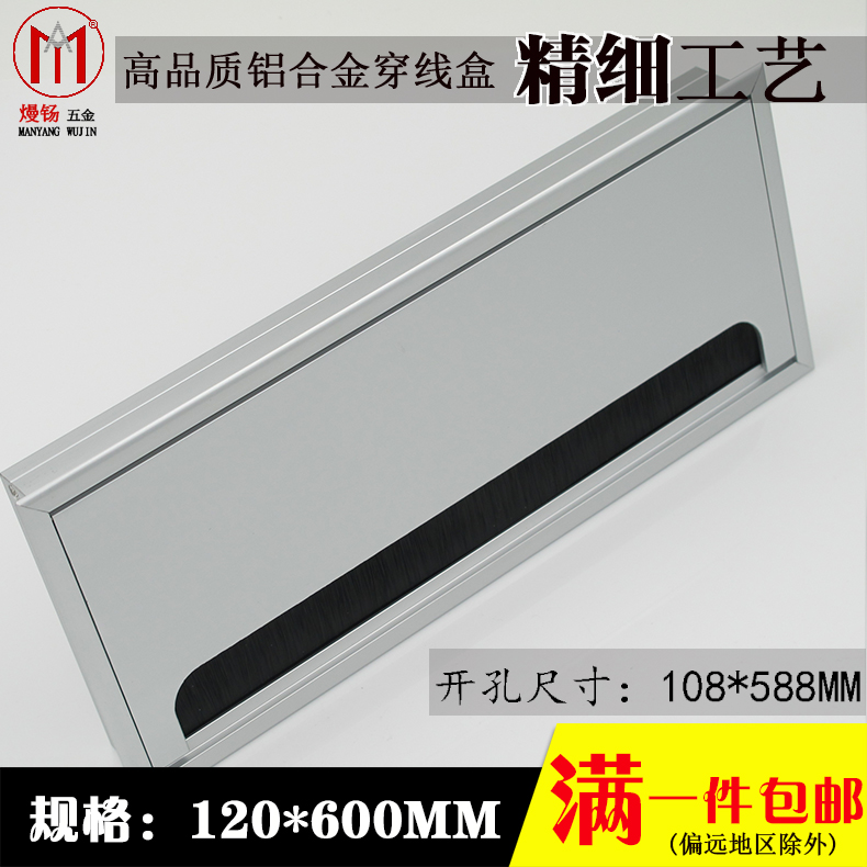120x 600mm aluminum threading box computer threading hole with brush threading box cover to go box/ Hole free shipping