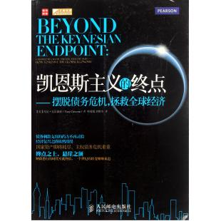 End-of-get rid of keynesian save the debt crisis of the global economy (us) tony · cresson hereby | Translator: han yuanyuan//Å¡ahoviÄ liu genuine books