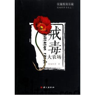 Large farm in the detoxification/傥city傥city tao heung tao heung book series books genuine
