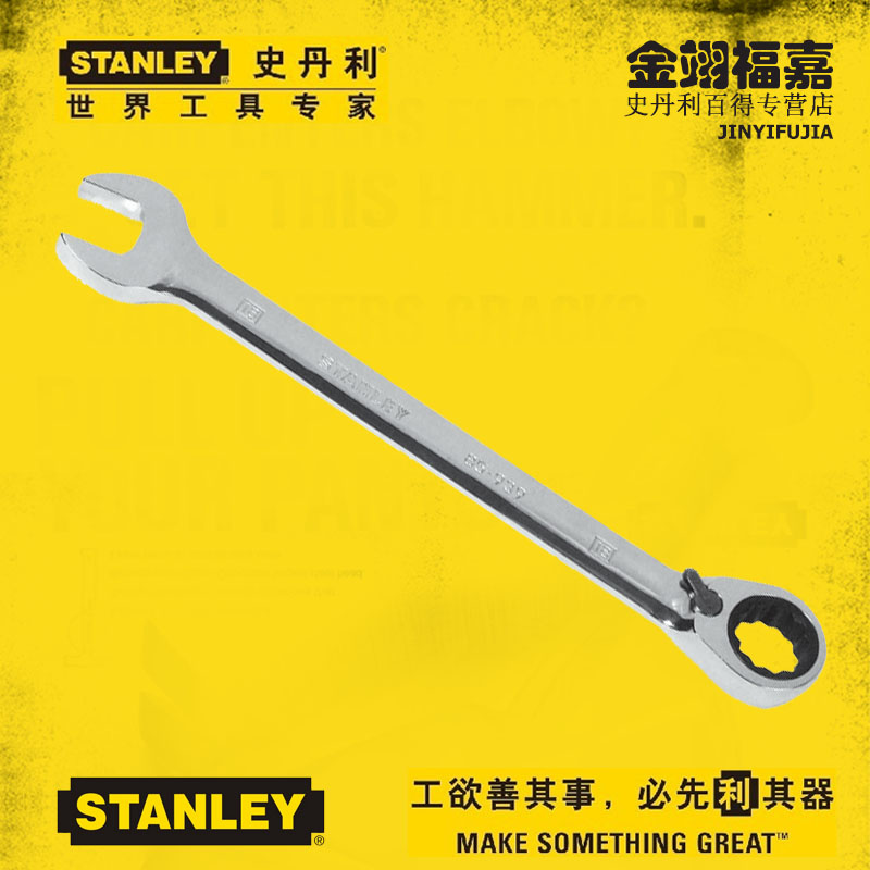 Stanley tools metric fine polished fast dual ratchet wrench open bidirectional ratchet wrench