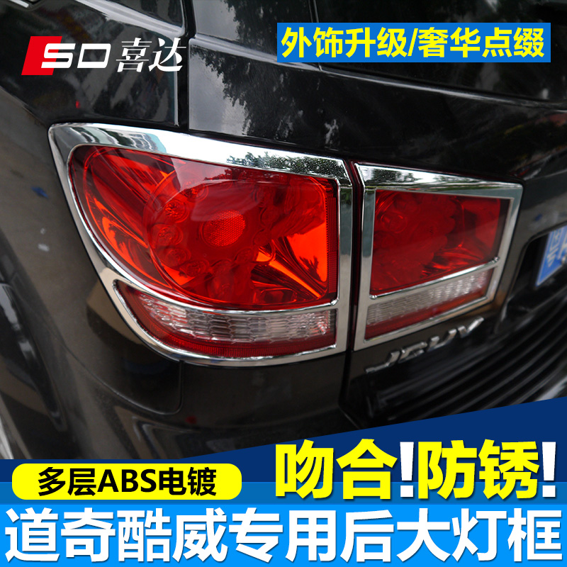 13-15 dodge cool wei wei cool new viagra rear tail lamp headlight frame after cool cool wei wei cool front headlight frame Viagra modification