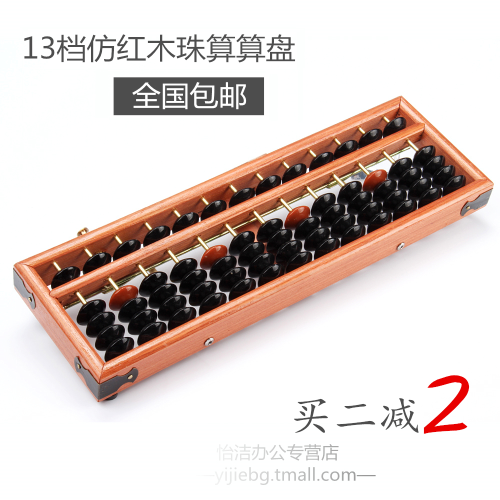 13 files abacus abacus abacus beads 5 imitation mahogany wooden abacus abacus abacus students infant child shipping