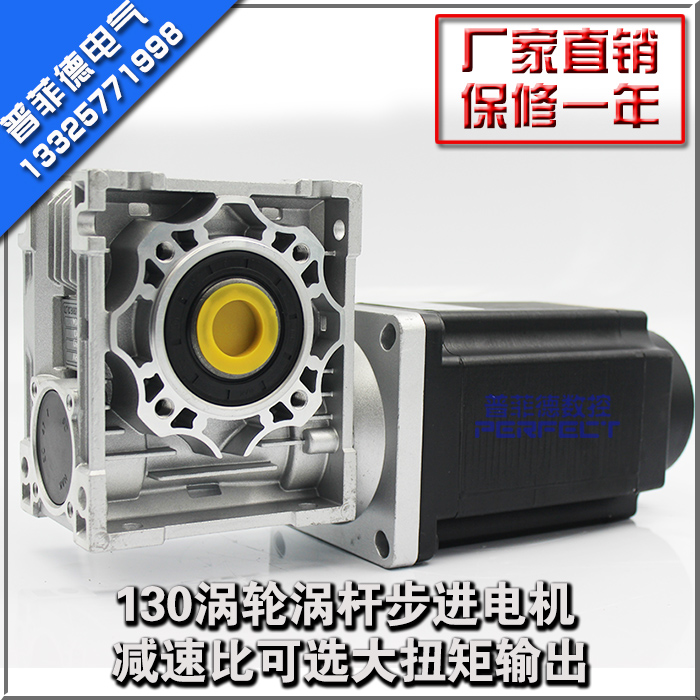 130 worm gear reducer stepper motor stepper motor 130 stepper motor torque 240N. m gear ratio optional